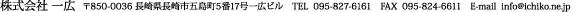 株式会社一広 〒850-0036 長崎県長崎市五島町5番17号一広ビル TEL.095-827-6161 FAX.095-824-6611