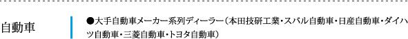 自動車:●大手自動車メーカー系列ディーラー(本田技研工業・スバル自動車・日産自動車・ダイハツ自動車・三菱自動車・トヨタ自動車)