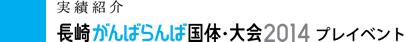 長崎がんばらんば国体・大会2014 プレイベント